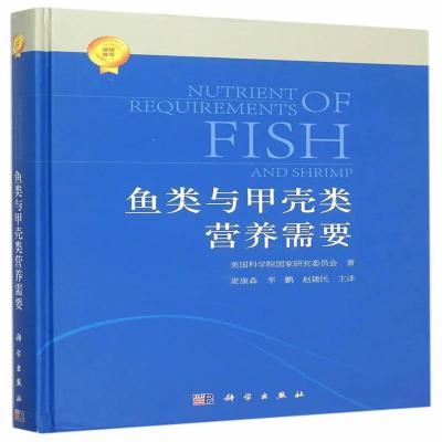 全新正版 魚類和甲殼類營養需求(2011)