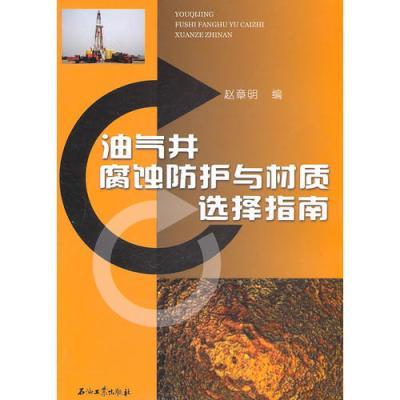 油气井腐蚀防护与材质选择指南