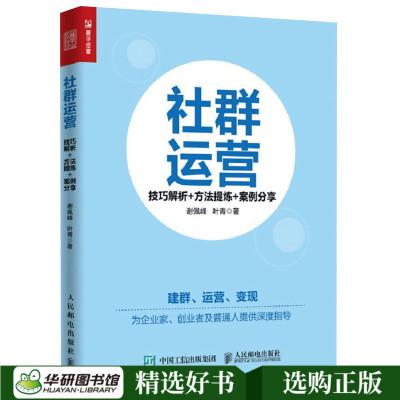 正版 社群運營技巧解析+方法提煉+案例分享 社群變現模式和渠道分析 社群營銷與運營實戰案例書籍 移動互聯網思維營銷書籍