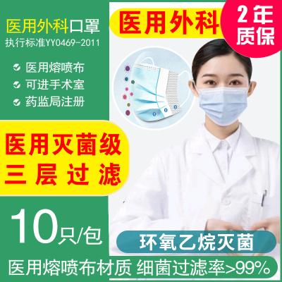 一次性無菌醫用外科口罩10只/包真空裝3層防護熔噴布過濾