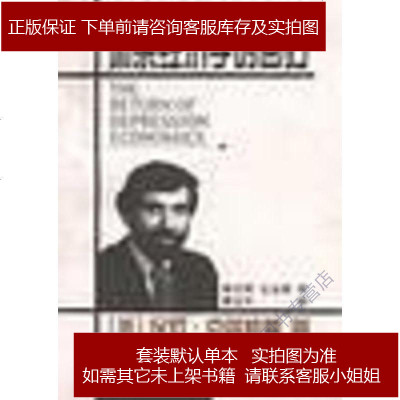 萧条经济学的回归 [美]保罗·克鲁格曼 中国人民大学出版社 9787300031934