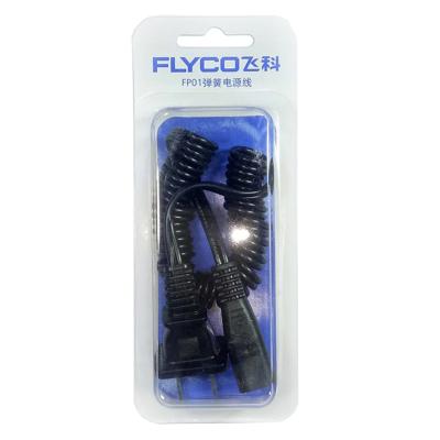 飞科剃须刀充电器弹簧电源线充电线原装正品FS330FS360FS607FS361FS362FS363