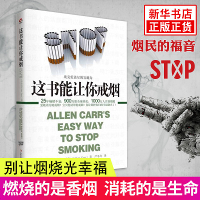 【樊登推薦】這本書能讓你戒煙 這書能幫你戒煙養生保健 正版亞倫卡爾 沈騰微博推薦 煙民戒煙指導方法 家庭健康醫生 銷