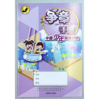 质量保证正版上海小学课本中国少年雏鹰行动《争章手册》三年级上海音乐社