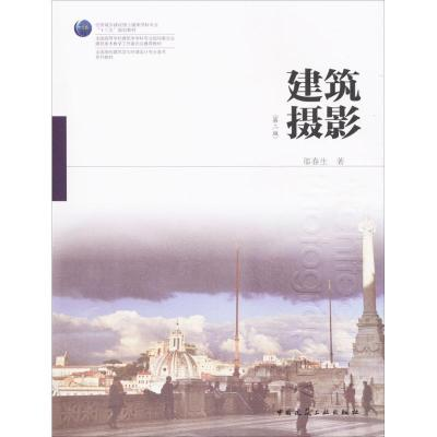 建筑攝影(D2版)9787112215836中國建筑工業出版社