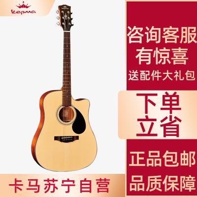 卡馬自營(KEPMA)EDCNM全新款民謠吉他初學者木吉他D捅型 入門吉它jita啞光原木色41英寸