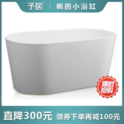 予居 亚克力浴缸椭圆日式深泡彩色迷你成人无缝一体成形薄边 小户型浴室卫生间家用小型单人浴盆1.2-1.7米内加深不带坐凳