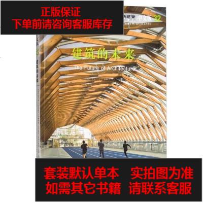 【二手8成新】建筑的未來(日本新建筑 文版) 9787568511414