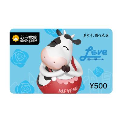 【蘇寧卡】500元面值-蘇寧超市蒙牛卡(電子卡)
