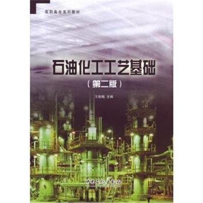 123 石油化工工藝基礎(第二版)
