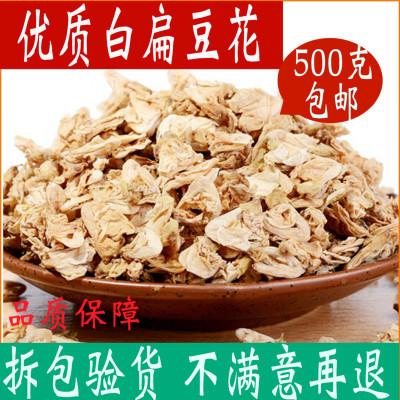白扁豆花 扁豆花茶藥用中 店鋪500克可搭配陳皮茯苓中草藥
