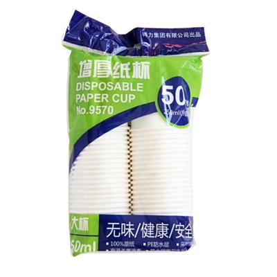 得力 (deli) 9570 加厚一次性水杯紙杯 辦公用品 250ml 50只包 2包裝(單位:件)