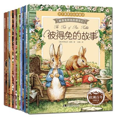 彼得兔的故事注音正版 全8冊 3-6歲幼兒繪本故事書寶寶睡前故事卡通童話情商繪本 2-5歲啟蒙讀物經典國外兒童文學書籍