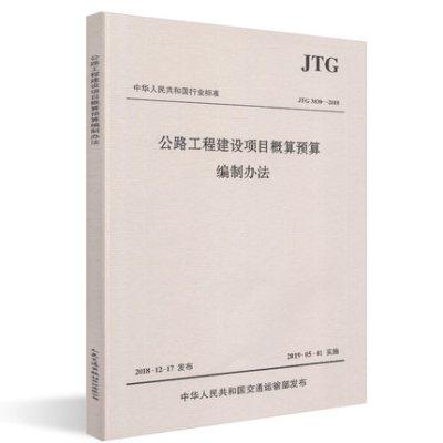 JTG 3830—2018 公路工程建设项目概算预算编制办法9787114143649人民交通出版社