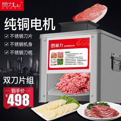 丽力切肉机商用不锈钢小型切肉片机家用切菜机肉丝鱼片机肉丁机