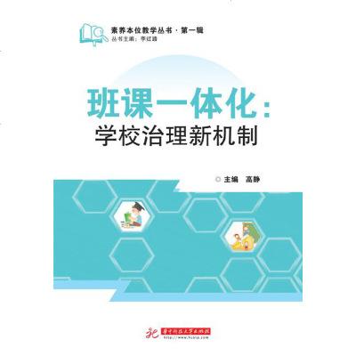 0905班课一体化:学校治理新机制