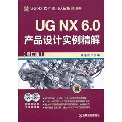 全新正版 UG NX 6 0產品設計實例精解(修訂版)