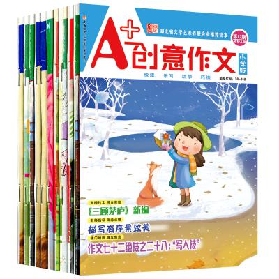 隨機十本A+創意作文小學版雜志文摘過刊  10本小學生作文素材 創意作文72絕技