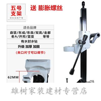 定做通配型水钻机支架钻孔机机架墙壁立式打孔定位固定打孔顶杆D
