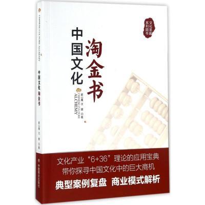 中國文化淘金書 翟山鷹,沈健 著 經管、勵志 文軒網