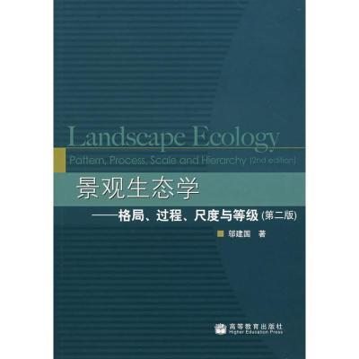 景觀生態學 格局 過程 尺度與等級(第2版) 鄔建國 著作 鄔建國 著 譯者 專業科技 文軒網