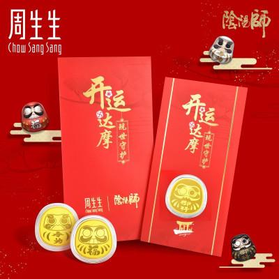 周生生(CHOW SANG SANG)Au999.9黃金陰陽師招福/奉為/御行達摩壓歲錢金片
