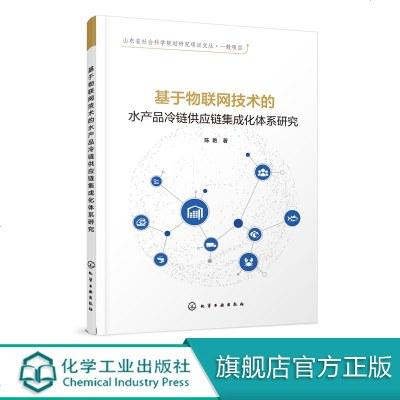 基于物聯網技術的水產品冷鏈供應鏈集成化體系研究 陳艷 冷鏈及水產品冷鏈運輸書籍 供應鏈及供應鏈管理 物聯網及其關