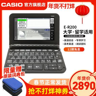 【新品】卡西欧(CASIO)E-R/ER200水墨黑 卡西欧 英汉 电子 考研 留学 词典 专业口语发音
