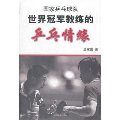 世界冠军教练的乒乓情缘庄家富9787500943167人民体育出版社