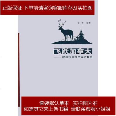 飞跃加拿大 安青 电子工业出版社 9787121016424