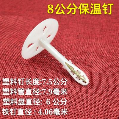 塑料保溫釘外墻保溫釘內墻錨固釘膨脹錨栓保溫板固定釘