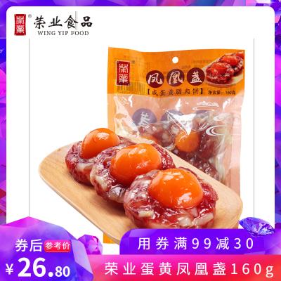 【48小時內發貨,滿99減30】榮嶪 蛋黃鳳凰盞160g 花式 香腸/臘腸