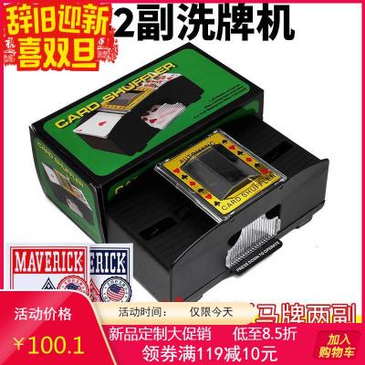 洗牌机 洗牌器 扑克牌自动洗牌机 配2副扑克牌