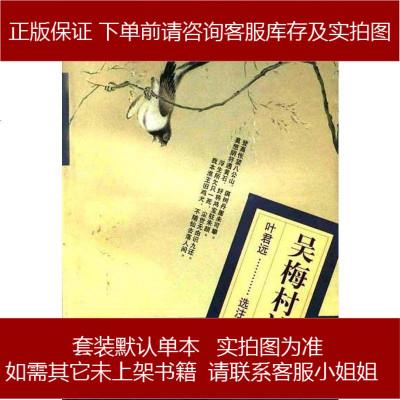 吳梅村詩選 (清)吳梅村 /葉君遠(選注) 人民文學出版社 9787020030552