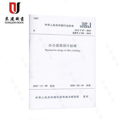 JGJ/T67-2019辦公建筑設計標準