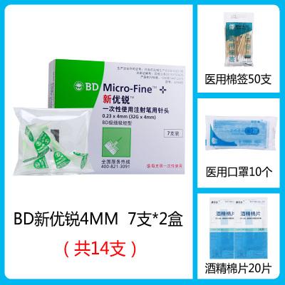 【2盒装】BD新优锐胰岛素注射笔针头共14支 0.23mm(32G)*4mm优锐一次性胰岛素笔针