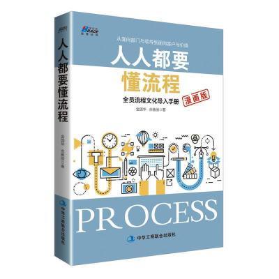 人人都要懂流程:全員流程文化導入手冊(漫畫版)