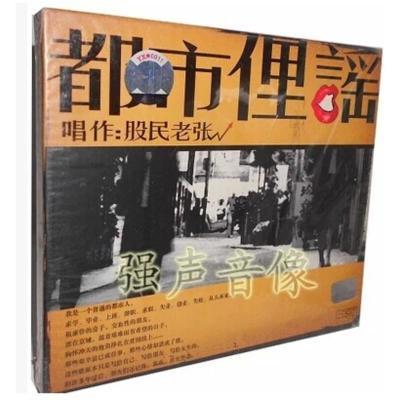 【正版】股民老張:都市俚謠(CD)美卡