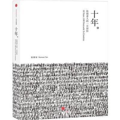 正版書籍 十年(紀念版套裝 溫暖珍藏) 9787540535223 新世紀出版社