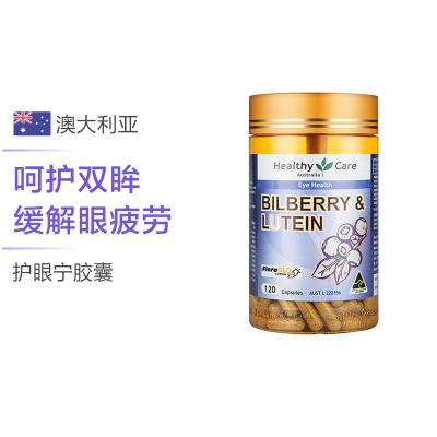 【缓解视疲劳】Healthy Care 澳洲越橘果叶黄素软胶囊 120粒/瓶 澳洲进口