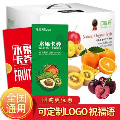 【买十赠一】中科农业水果礼盒 春节团购水果卡电子卡券礼品卡10选1水果套餐 568型