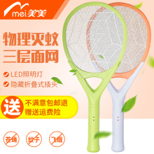 美美电蚊拍大号充电式强力多功能电子苍蝇拍灭蚊拍电蝇器蚊子拍