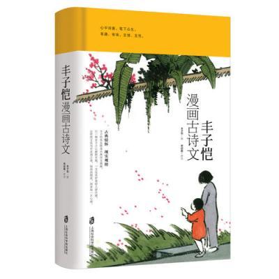 豐子愷漫畫古詩文