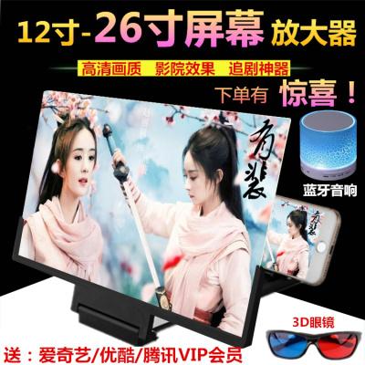 26寸手机显示屏放大器14寸放大镜屏幕高清万能通用3d视频投影仪2r 26寸(黑)+蓝牙音箱+3D眼镜