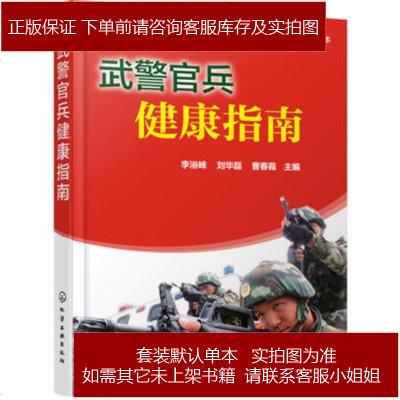官兵健康指南 李浴峰、刘华磊、曹春霞 化学工业出版社 9787122289537