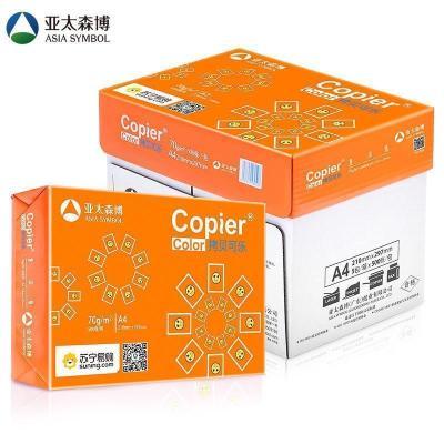 亞太森博(ASIA SYMBOL) 橙拷貝可樂70g 百旺 復印紙 A4 5包裝打印紙 500頁/包 (2500張)