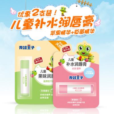 青蛙王子(FROGBABY)嬰兒童滋養水潤潤唇膏 果味保濕護唇膏組合2支裝