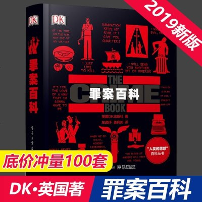 2019新版 DK罪案百科(全彩)一本解讀真實犯罪史的科普圖書 英國