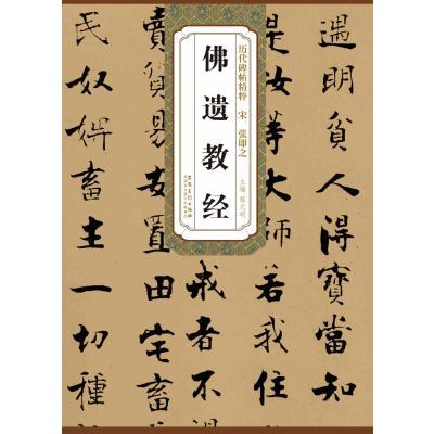 全新正版 历代碑帖精粹 宋 张即之佛遗教经