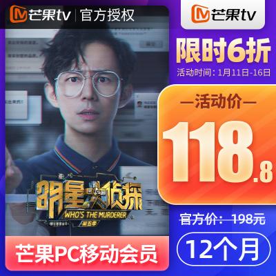 【旗舰店】芒果tv会员12个月 芒果PC移动影视会员12个月年卡 填手机号